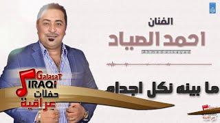 احمد الصياد - ما بينه نكل اجدام    حفلات عراقية 2018 تحميل MP3