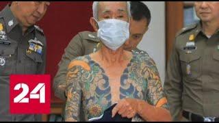 Беглого лидера якудзы нашли по татуировкам - Россия 24