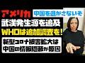 『感染拡大したのは武漢であり、その情報を中国が隠蔽したという事実」WHOは更なる調査が必要。