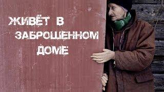 Нашу одежду можно приобрести тут: http://slovopatsana.ru _____ Мы узнали, что в заброшенном доме живёт бездомная бабушка. Зовут её Рита. 30 лет назад после смерти мамы Рите стали угрожать её же родственники и она сбежала. Пожила в Москве, в Турции.. 15 лет бездомная Рита обитает в заброшенном доме на отшибе, в котором когда-то ей разрешили пожить. Она живёт со стаей собак, они её лучшие и верные друзья. Бездомная Рита живёт в заброшенном доме. Живёт жизнью отшельника. В этой деревне зимой никто не живёт. Только Рита и стая собак. _____ Помочь каналу (на добрые дела) - 2202 2026 2937 5043 (Сбербанк) PayPal - romaromanya@mail.ru QIWI - +79639660705 _____ Инстаграм https://www.instagram.com/slovo.patsana/ Инстаграм Димы https://www.instagram.com/dimab17 Группа вк https://vk.com/public175204338 https://vk.com/romaromanya _____ По вопросам сотрудничества и рекламы: slovo@wildjam.ru    #ОТШЕЛЬНИКИ #СЛОВОПАЦАНА #КаналДобрыхДел