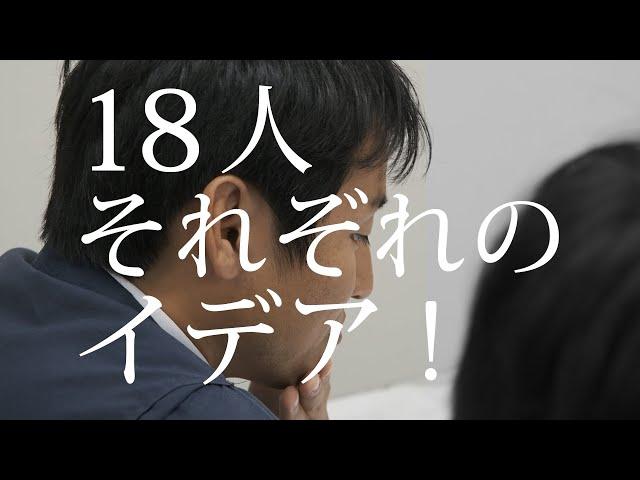 兵庫県職員採用PR動画「18人それぞれのイデア!」