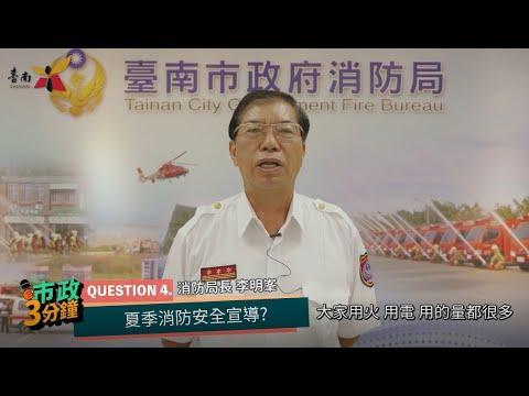 夏季用電大增,消防知識不可少,臺南市消防局帶你認識住宅用火災警報器