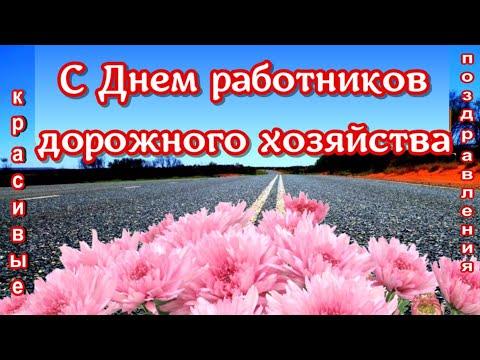 Поздравления дорожникам в профессиональный праздник -День работников дорожного хозяйства