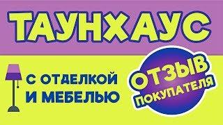 Отзыв о покупке таунхауса в ЖР Гармония | Купить дом в Ставрополе | Недвижимость