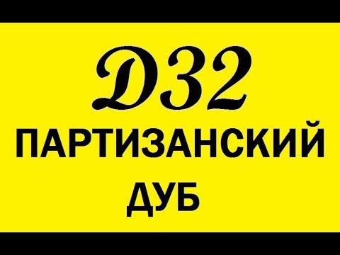 ПАРТИЗАНСКИЙ ДУБ - МЕСТО СИЛЫ