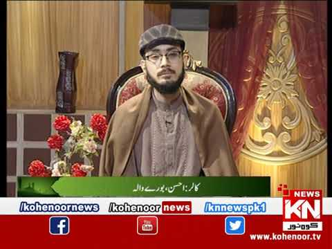 Istakhara 03 February 2019 | Kohenoor News Pakistan
