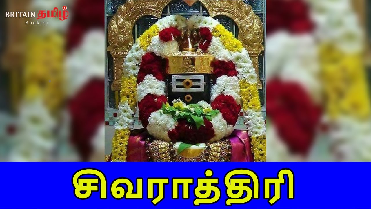 சவரததர-maha-sivarathiri-maha-pradosham-britain-tamil-bakthi