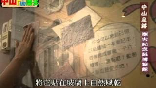 台北之旅:樹火紀念紙博物館