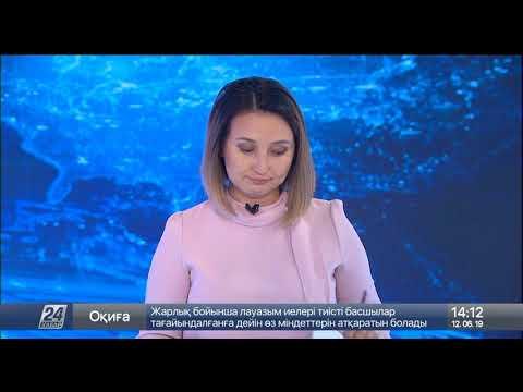 Выпуск новостей 14:00 от 12.06.2019