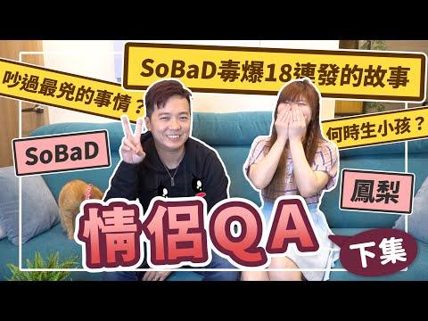 鳳梨妹與SoBaD 情侶Q&A 下集