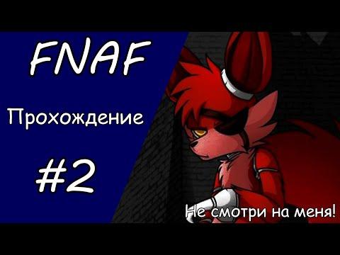 , title : 'Новый аниматроник?! - FNAF #2'