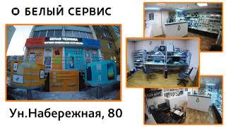 Белый-Сервис, ремонт мобильной техники в Челябинске