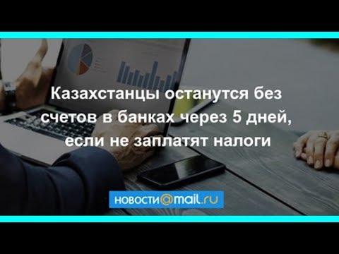 Казахстанцы останутся без счетов в банках, если не заплатят налоги