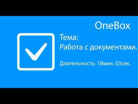 Видеообзор OneBox