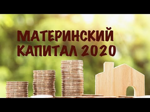 МАТЕРИНСКИЙ КАПИТАЛ 2020 ПОДРОБНОСТИ