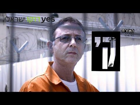 האזרח ק': פרק 1  - yes דוקו