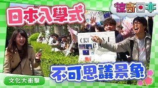 台湾娘が日本の大学入学式の珍風景に驚き!【ビックリ日本】