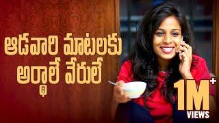 Aaduvaari Matalaku Ardhale Verule - Telugu Short Film