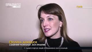 Випуск новин на ПравдаТУТ Львів 13.12.2018