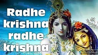 Radhe krishna radhe krishna ( Radhe krishna bhajan)