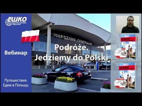 Польский язык для туриста. Путешествия. Едем в Польшу | Podróże. Jedziemy do Polski