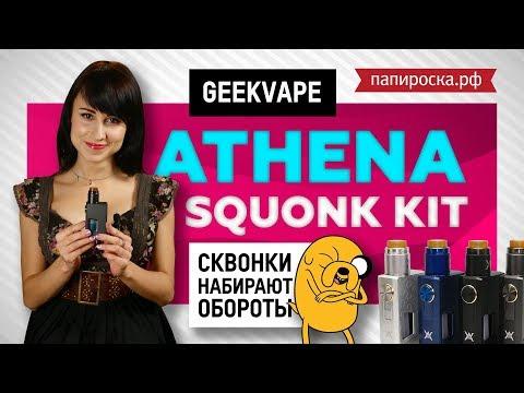 GeekVape Athena Squonk Kit - набор - видео 1