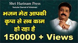 gratis download video - भजन ― मेरा आपकी कृपा से सब काम हो रहा है ।। Mera AAPKI kripa se sab kaam ho raha hai..kishan bhaiya