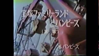 タカラジェンヌの旅「宝塚ファミリーランドとバンビーズ」