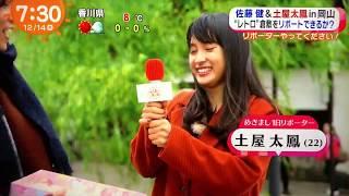 佐藤健&土屋太鳳in岡山倉敷リポートやって下さい!