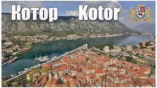 Черногория:  Котор  |  Montenegro: Kotor