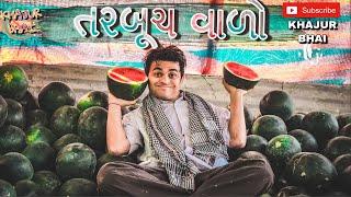 તરબૂચ વાળો | Khajur Bhai | Jigli and Khajur | Khajur Bhai Ni Moj | New Video