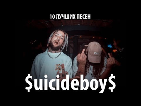 $uicideboy$ TOP 10 ПЕСЕН