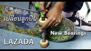 preview picture of video 'เปลี่ยนลูกปืนสเก็ตบอร์ด 【Roja-E Skateboards】'