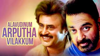 Watch Full HD Tamil Movie | Alavudinum Arputha Vilakkum Tamil Full Movie