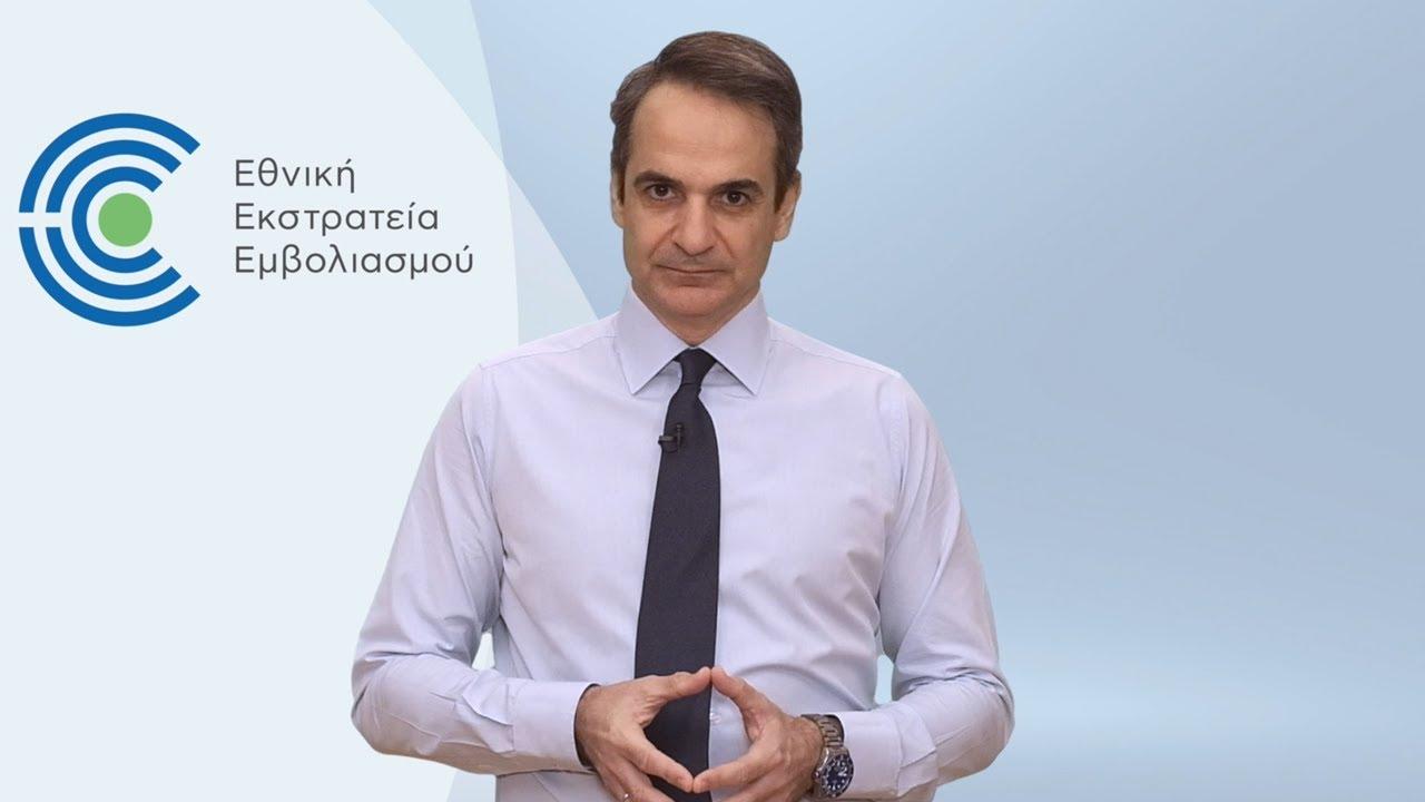 Δήλωση Κυριάκου Μητσοτάκη για το 1.000.000 εμβολιαστικών δόσεων και την εξέλιξη της πανδημίας