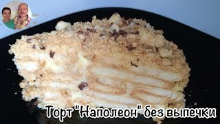 """Торт """"Наполеон"""" без выпечки)) Торт """"Наполеон"""" из Печенья))"""