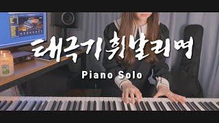 (감동이 있는) 태극기휘날리며ost -piano solo 입니다!!