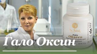 Halo Оксин - Доктор Нона