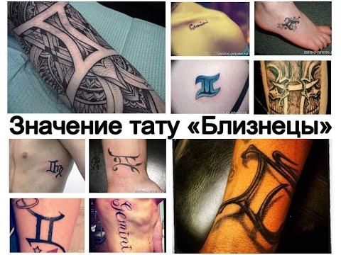 Значение тату Близнецы - информация про рисунок и фото примеры для сайта tattoo-photo.ru