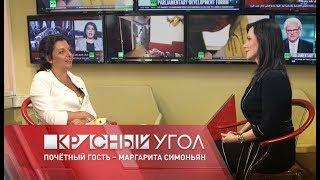 «Красный угол» с Еленой Шаройкиной. Почетный гость - Маргарита Симоньян
