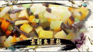 鼎級粵菜有「葷素」@阿爺廚房 (第二輯/第14集)