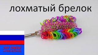 Смотреть онлайн Плетем простой лохматый брелок, Rainbow Loom