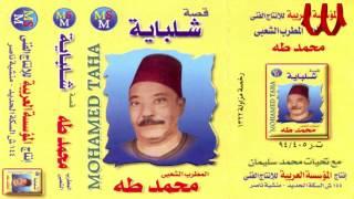 اغاني حصرية Mohamed Taha - Keset Shlbaya 1 / محمد طه - قصه شلبايه تحميل MP3