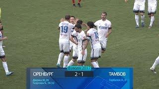 ФК Оренбург 2-1 ФК Тамбов. Видеообзор