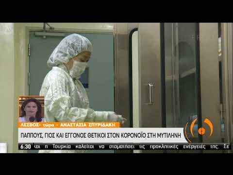 Μυτιλήνη | Παππούς, γιός και εγγονός θετικοί στον ιό | 15/07/2020 | ΕΡΤ