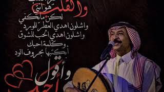 تحميل اغاني عبادي الجوهر - ويش اهديك - ياسراج الحب MP3