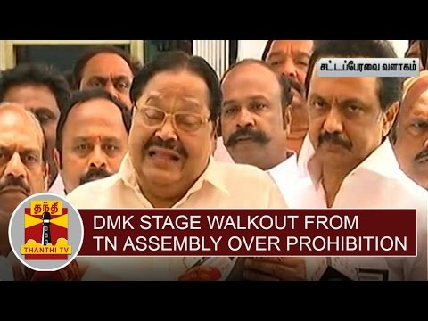 DMK-stages-walkout-from-TN-Assembly-over-Alcohol-Prohibition-Thanthi-TV