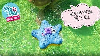 Морская звезда Pic'n'mix. Игрушки для ванной. Видео с игрушками. Развивающие игрушки для детей.