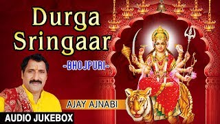 Durga Sringaar I Bhojpuri Devi Geet I AJAY AJNABI I AUDIO SONGS JUKE BOX I T-Series Bhakti Sagar - Download this Video in MP3, M4A, WEBM, MP4, 3GP