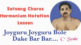 (With Lyrics)Harmonium Notation lesson || by Sanatan Dharm